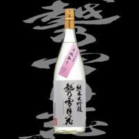 越乃雪月花(こしのせつげつか)「純米大吟醸」斗瓶取り雫