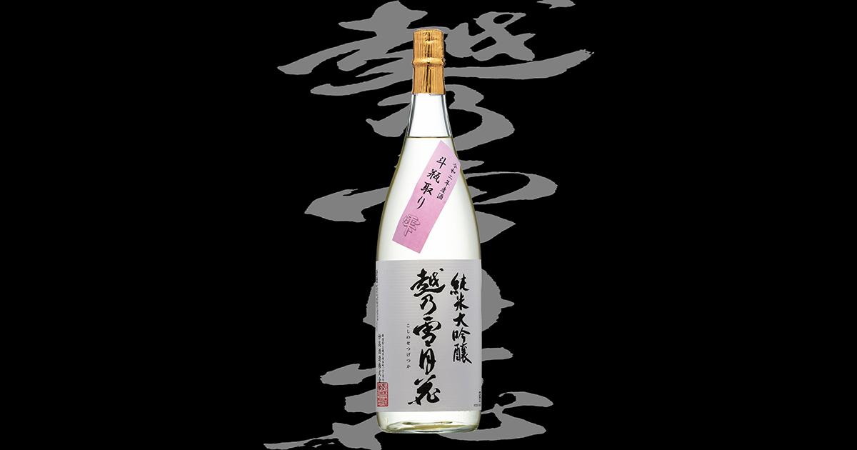 越乃雪月花(こしのせつげっか)「純米大吟醸」斗瓶取り雫