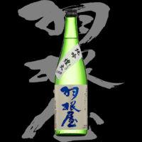 羽根屋(はねや)「純米吟醸」煌火(きらび)生原酒2019