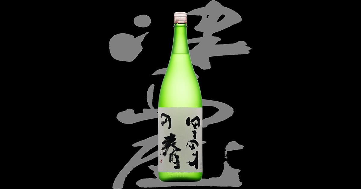 津島屋(つしまや)外伝「純米大吟醸」四十四才の春