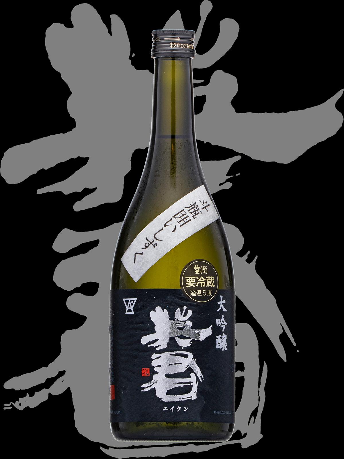 英君(えいくん)「大吟醸」全国鑑評会出品酒H30BY