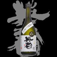 英君(えいくん)「純米大吟醸」静岡県鑑評会出品酒H30BY