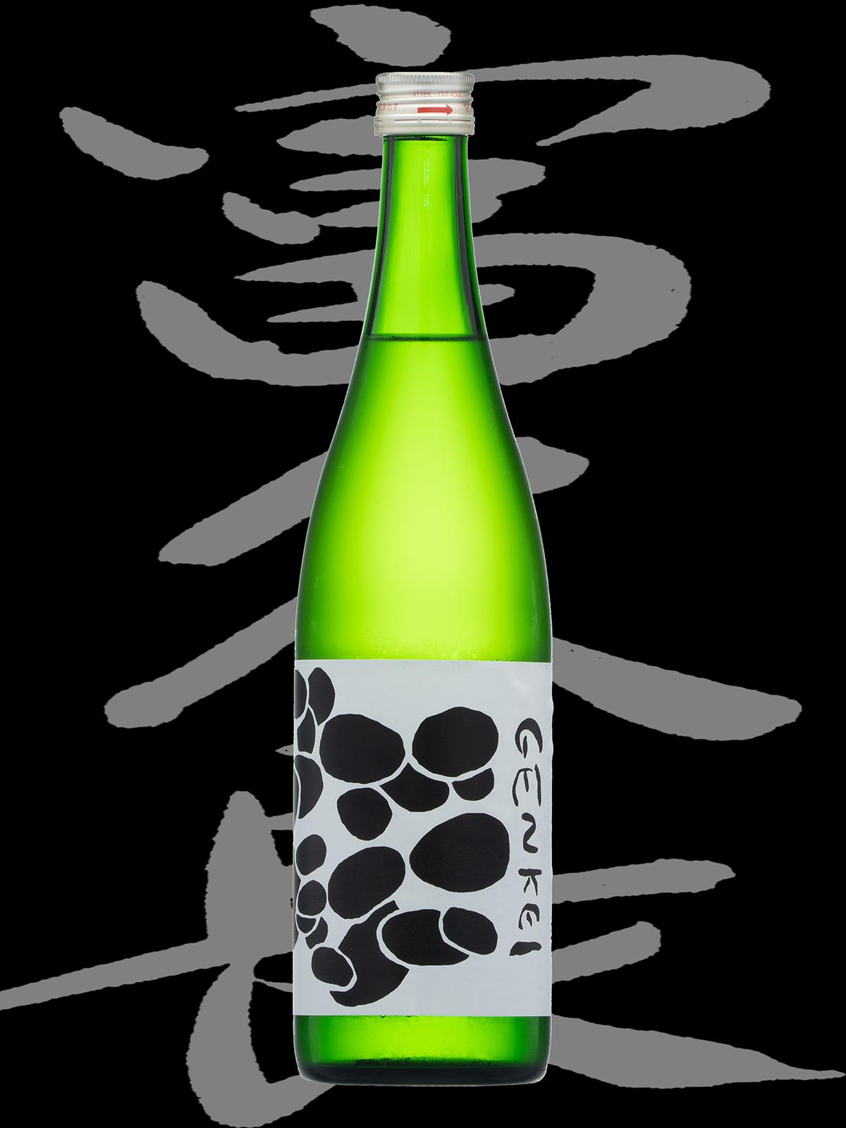 富久長(ふくちょう)「純米吟醸」GENKEI