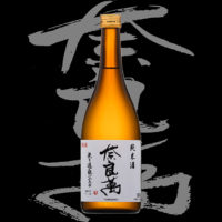 奈良萬(ならまん)「純米」無ろ過瓶火入れR1BY