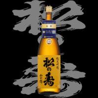 松の寿(まつのことぶき)「純米吟醸」山田錦H28BY