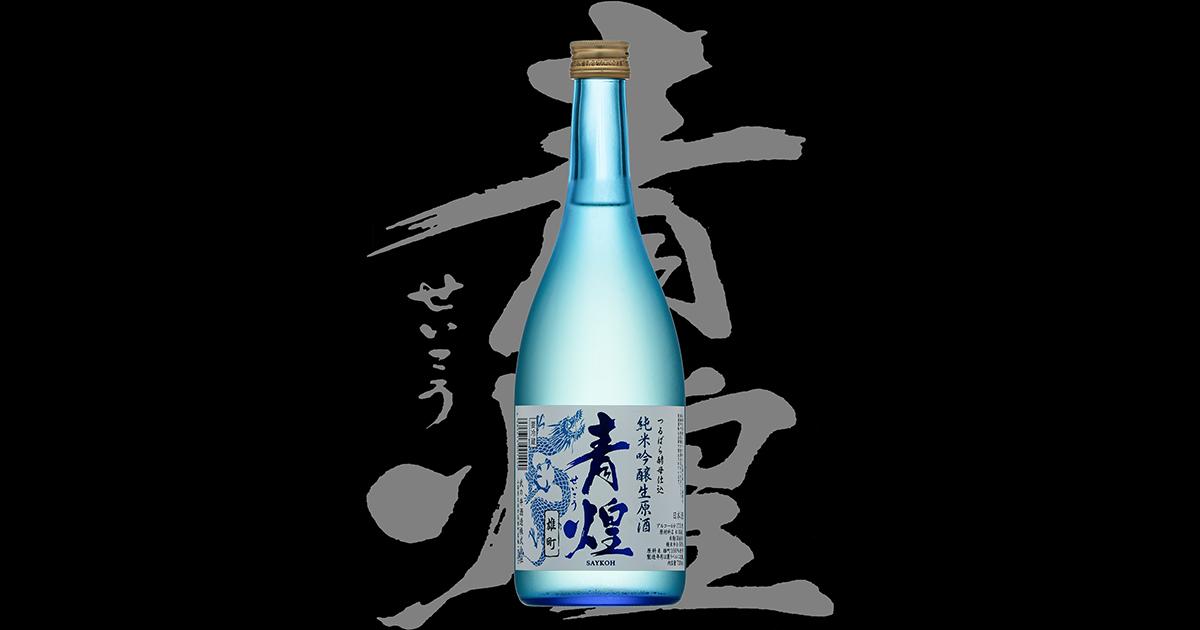 青煌(せいこう)「純米吟醸」雄町生原酒