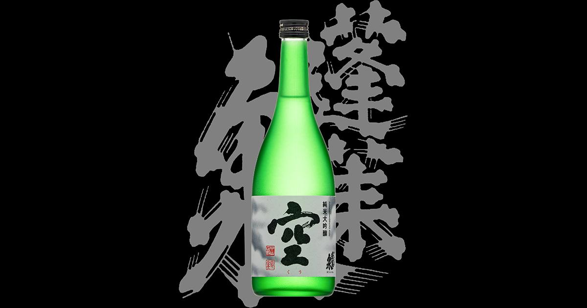 蓬莱泉(ほうらいせん)「純米大吟醸」空2003