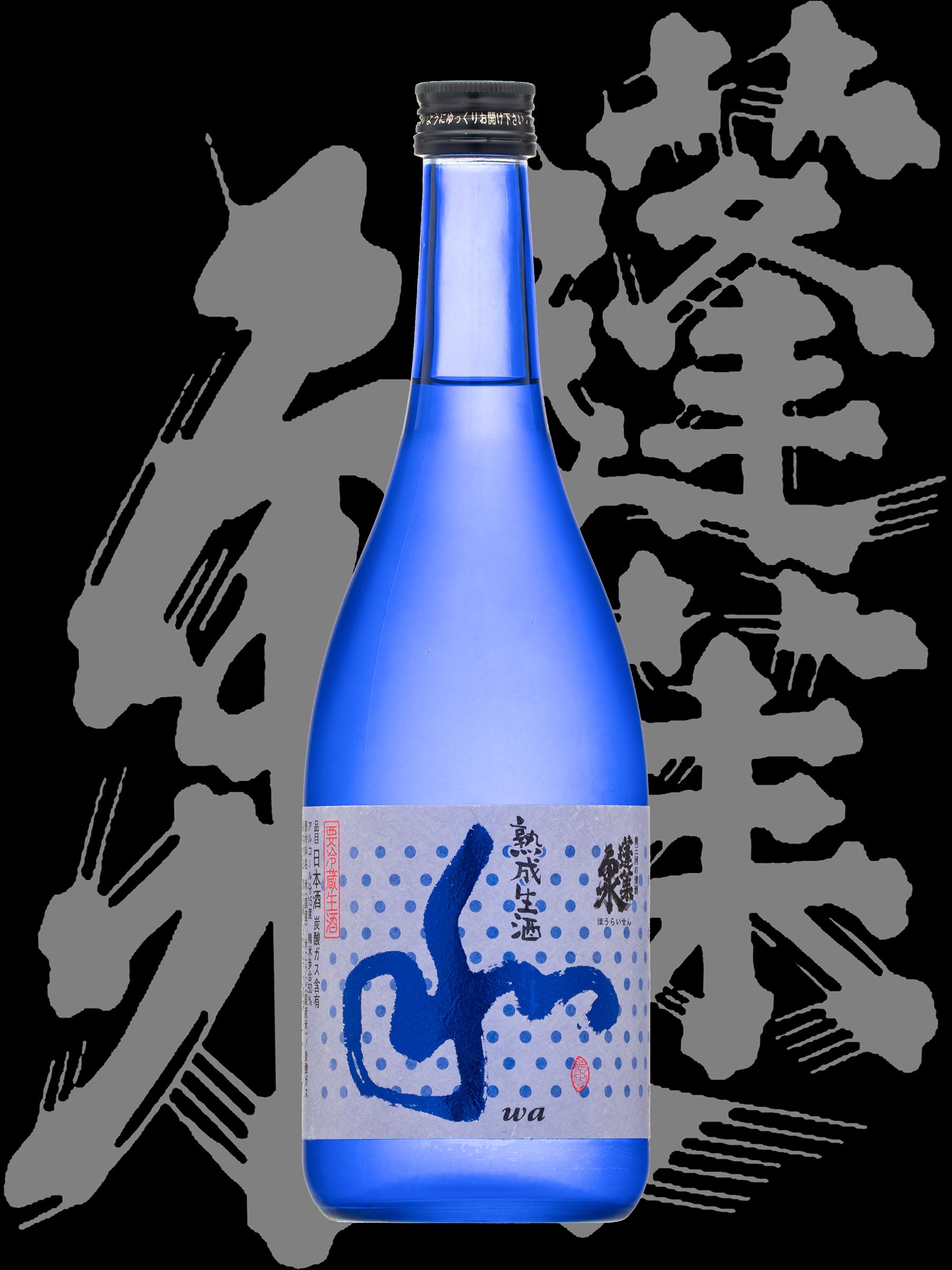 蓬莱泉(ほうらいせん)「純米吟醸」和、熟成生酒、微炭酸