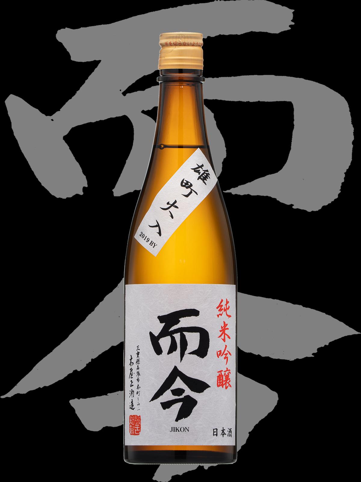 而今(じこん)「純米吟醸」雄町火入れ2019BY