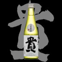 貴(たか)「純米大吟醸」雫搾り出品本斗瓶2019