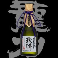 龍力(たつりき)「純米大吟醸」米のささやき秋津生2019