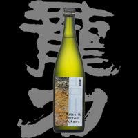 龍力(たつりき)「特別純米」テロワール吉川(よかわ)