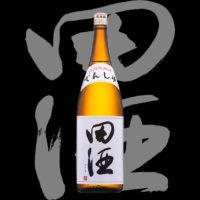 田酒(でんしゅ)「特別純米」R1BY