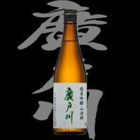 廣戸川(ひろとがわ)「純米吟醸」山田錦R1BY