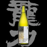 龍力(たつりき)「特別純米」テロワール東条(とうじょう)