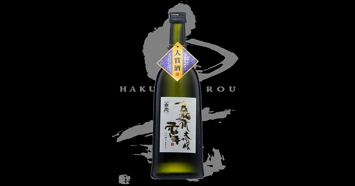 白老(はくろう)「大吟醸」全国新酒鑑評会出品入賞酒2019BY