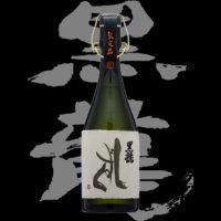 黒龍(こくりゅう)「大吟醸」しずく2020