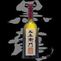 黒龍(こくりゅう)「純米大吟醸」二左衛門2020