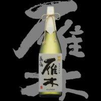 雁木(がんぎ)「純米大吟醸」鶺鴒(せきれい)2020