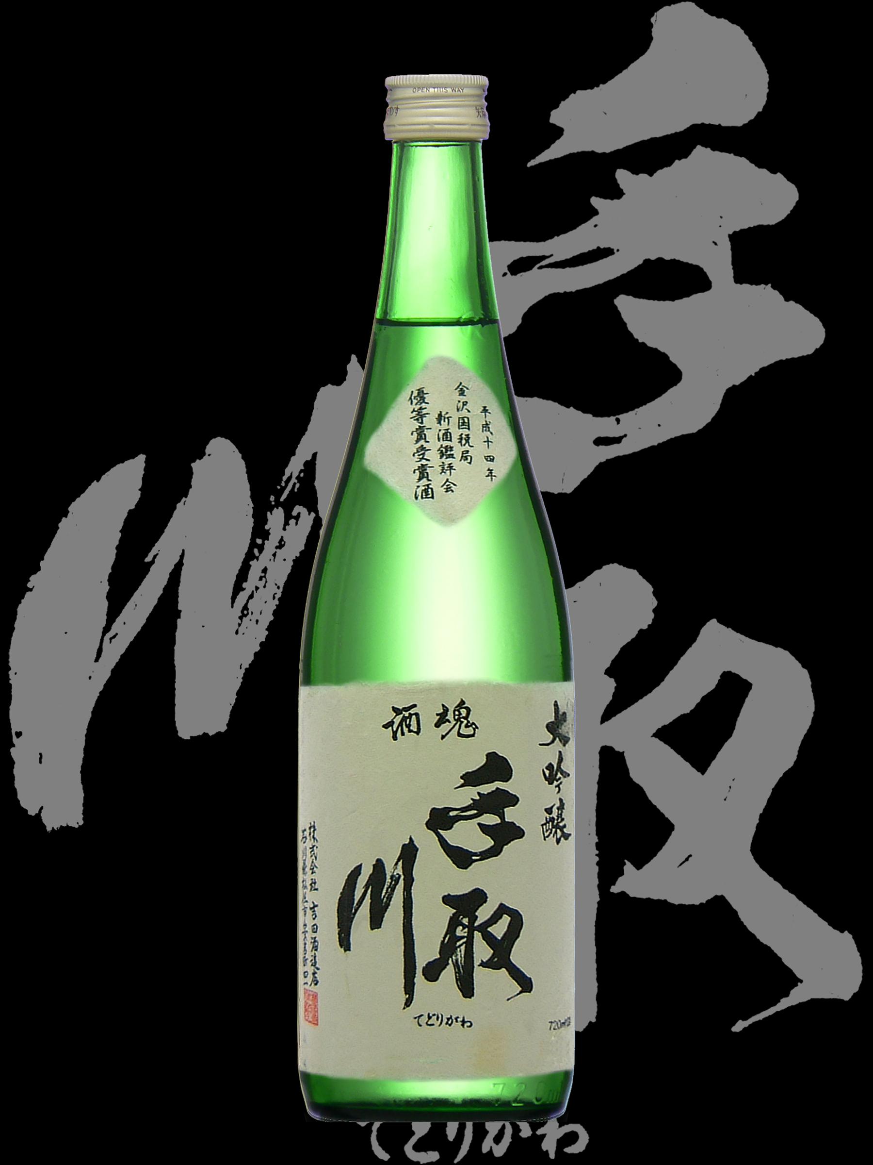 手取川(てどりがわ)「大吟醸」出品酒 2002 優等賞受賞酒
