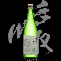 手取川(てどりがわ)「純米大吟醸」出品酒2018No.4顧問