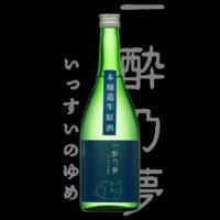 一酔乃夢(いっすいのゆめ)「本醸造」生原酒