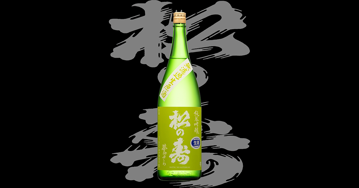 松の寿(まつのことぶき)「純米吟醸」夢ささら無濾過生原酒