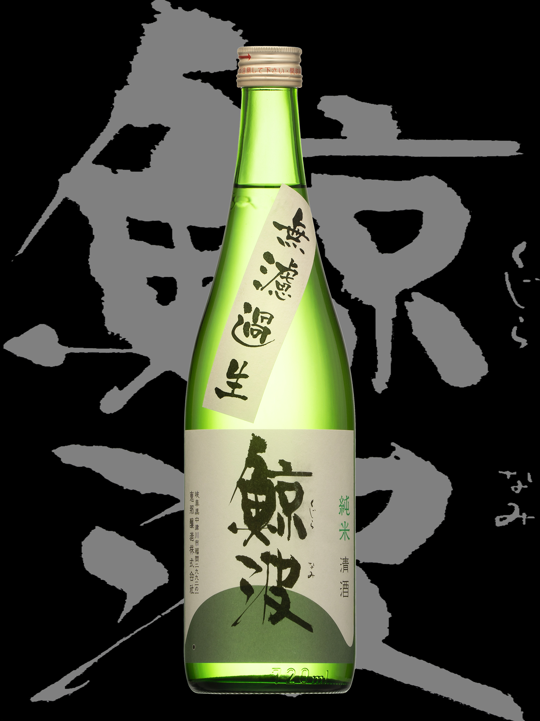 鯨波(くじらなみ)「純米」無濾過生R2BY