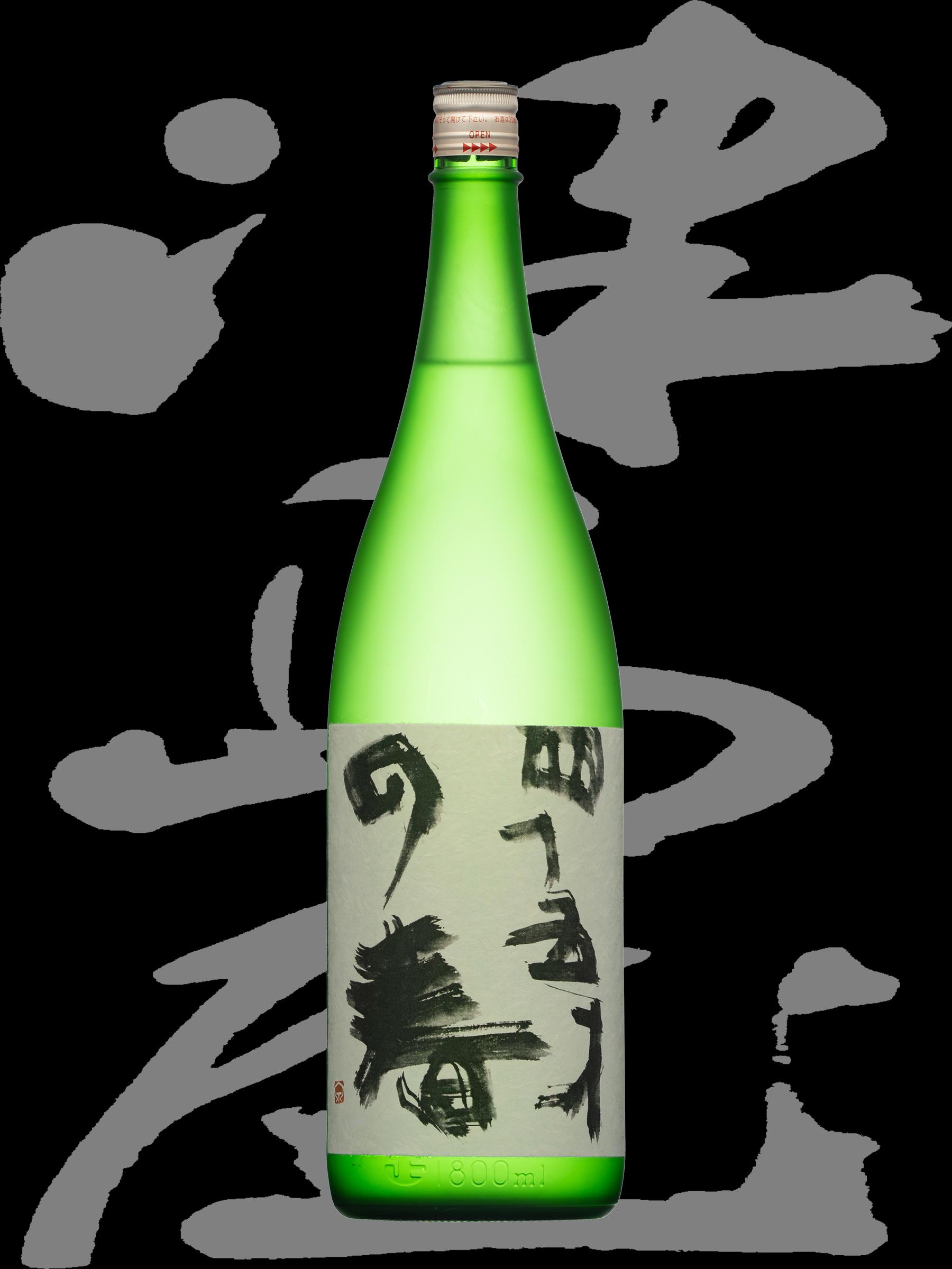 津島屋(つしまや)外伝「純米大吟醸」四十五才の春