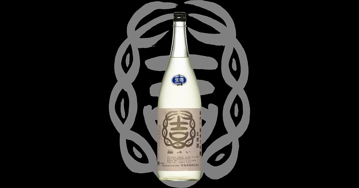 結ゆい(むすびゆい)「純米大吟醸」おりがらみ生原酒