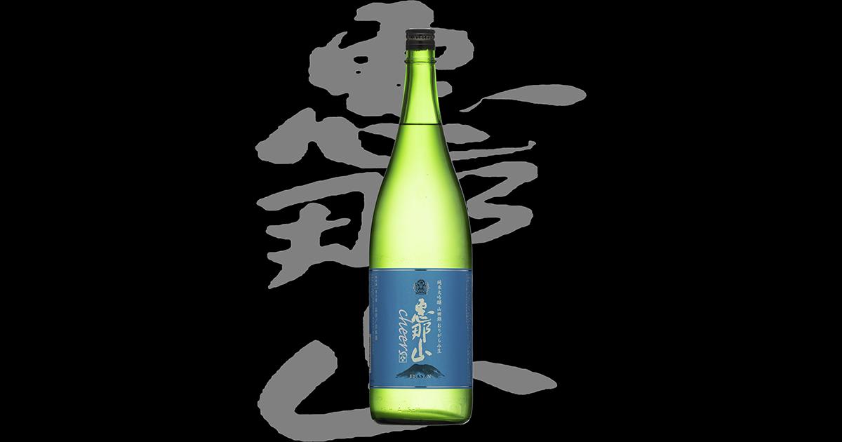 恵那山(えなさん)「純米大吟醸」山田錦おりがらみ生