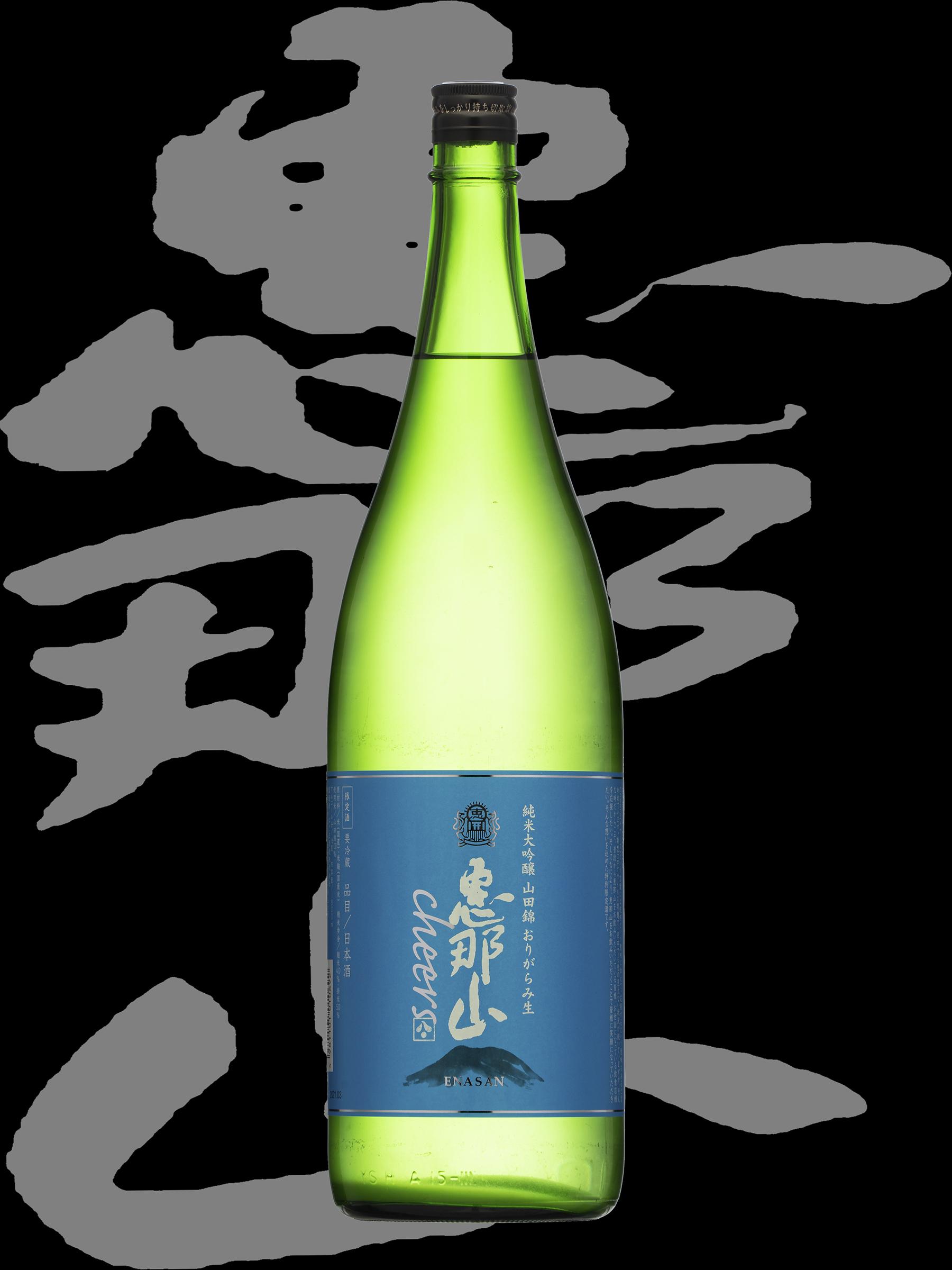 恵那山(えなさん)「純米大吟醸」cheers山田錦おりがらみ生