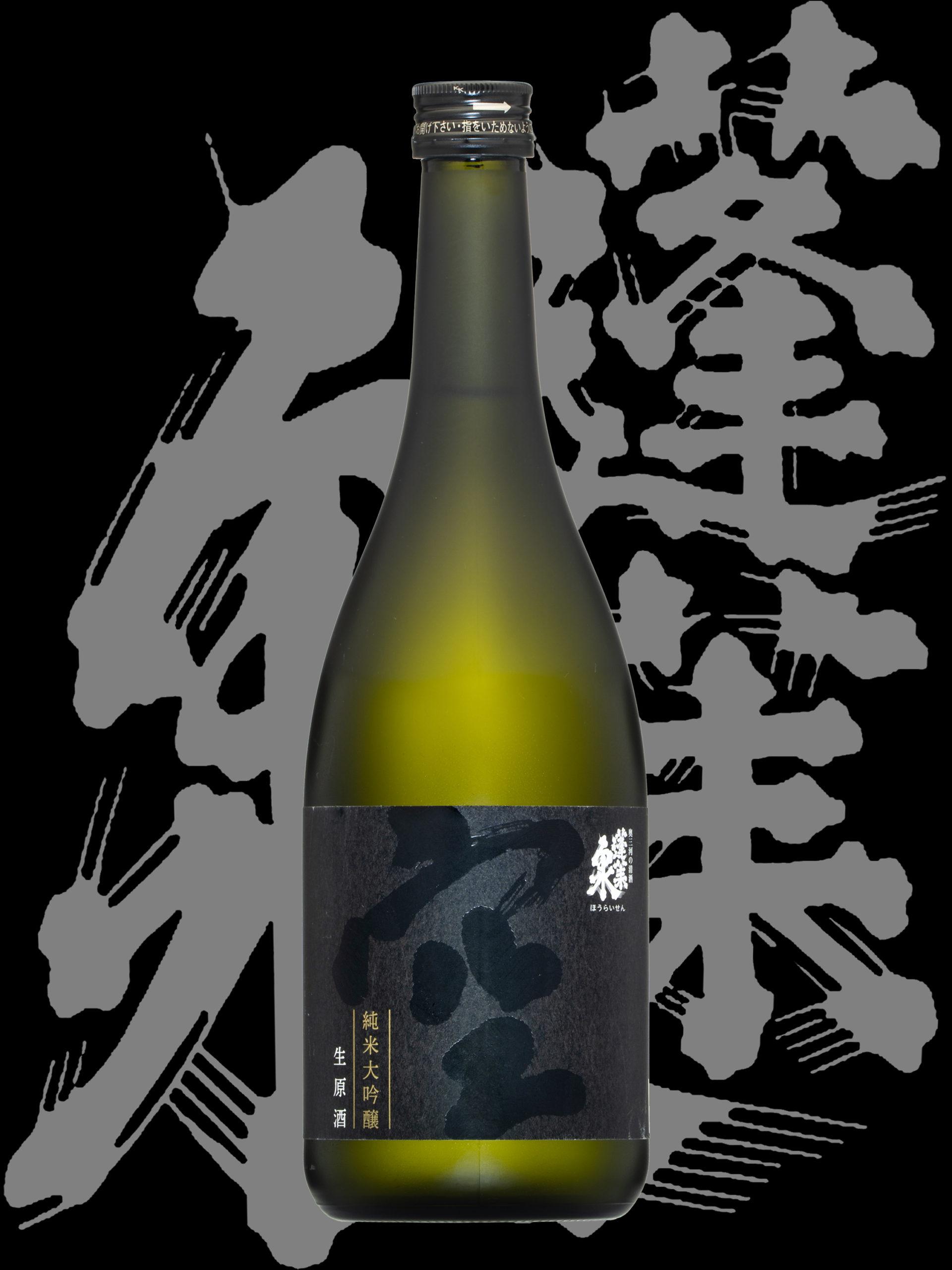 蓬莱泉(ほうらいせん)「純米大吟醸」空 生原酒