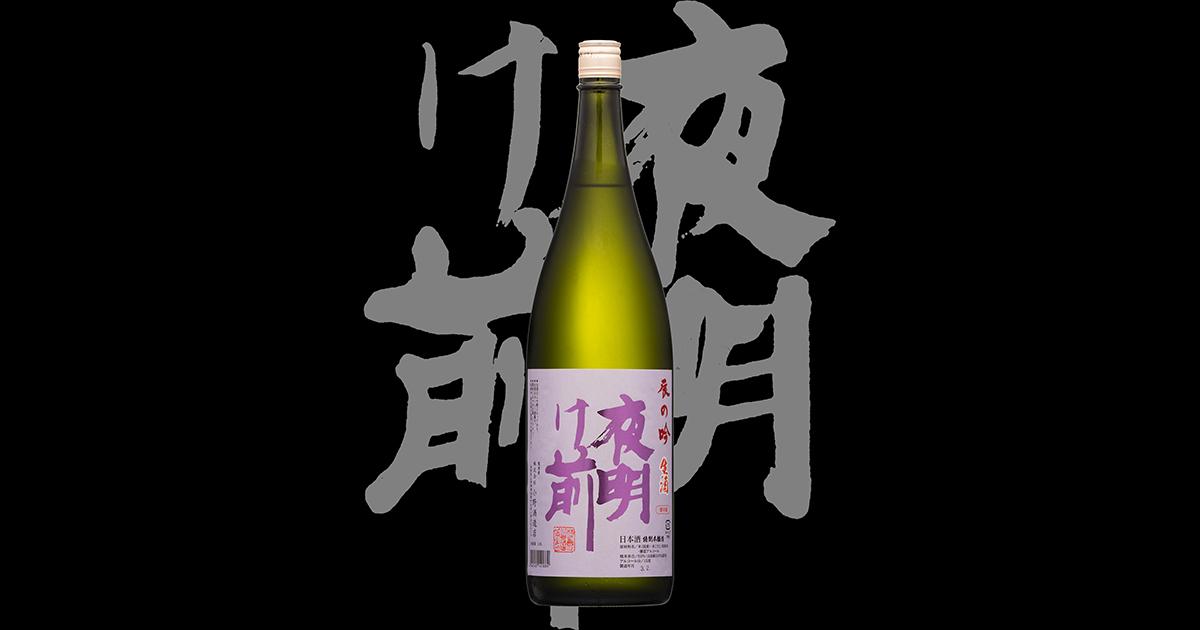 夜明け前(よあけまえ)「特別本醸造」辰の吟生酒R2BY