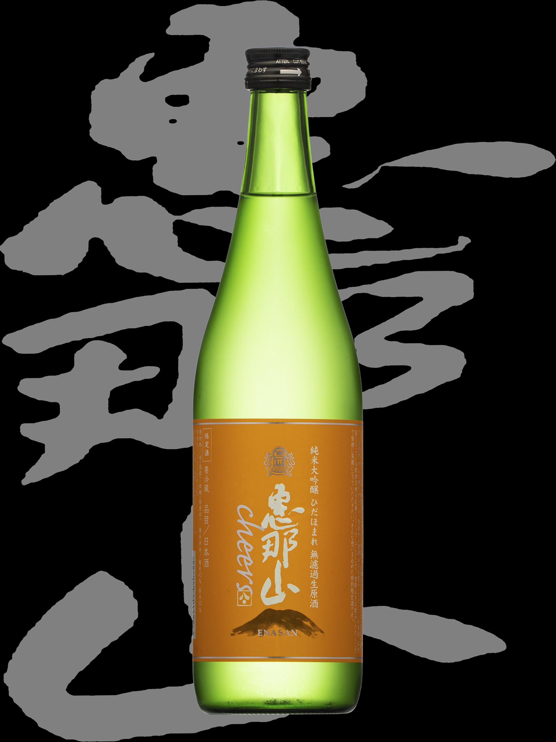 恵那山(えなさん)「純米大吟醸」cheersひだほまれ無濾過生原酒