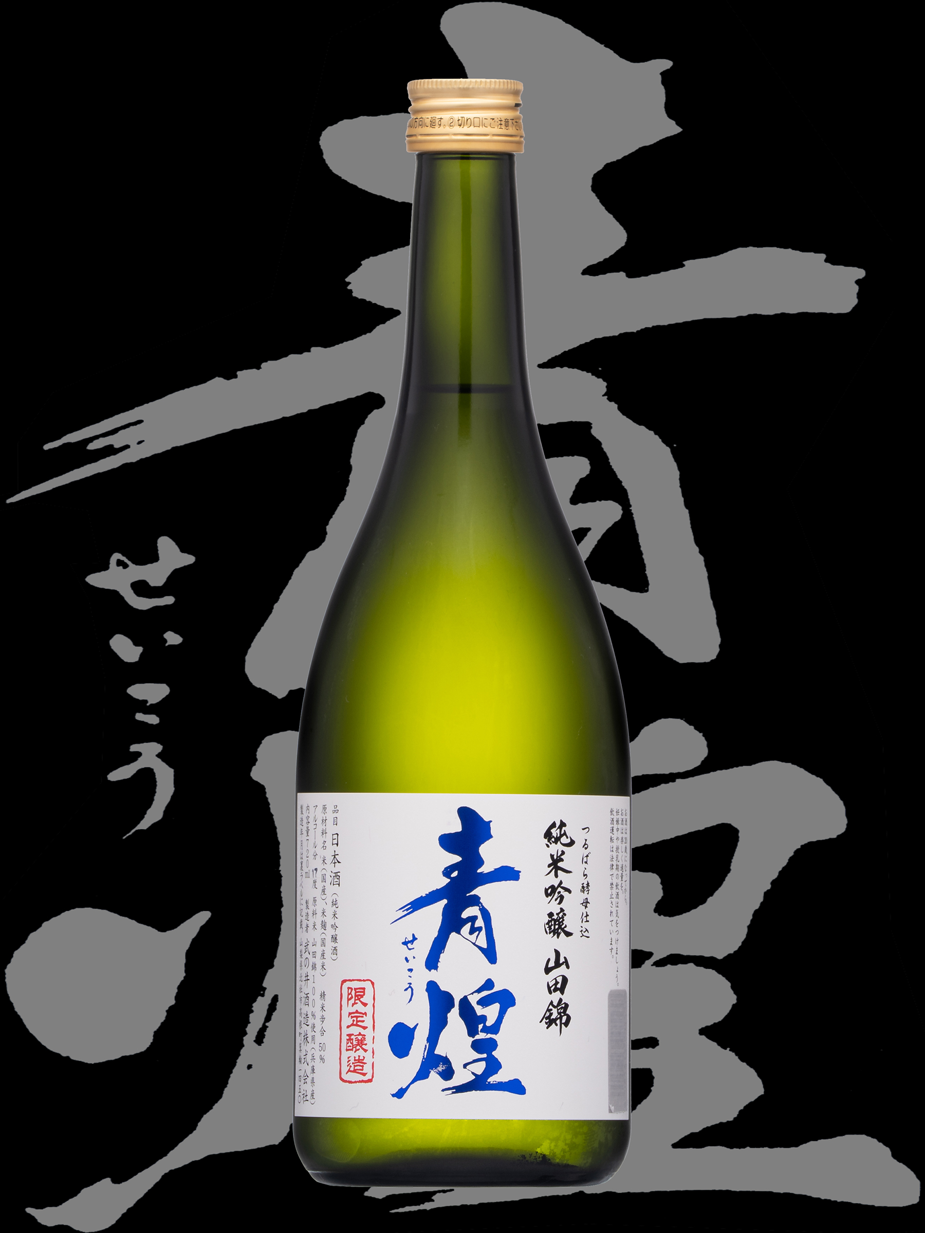 青煌(せいこう)「純米吟醸」山田錦