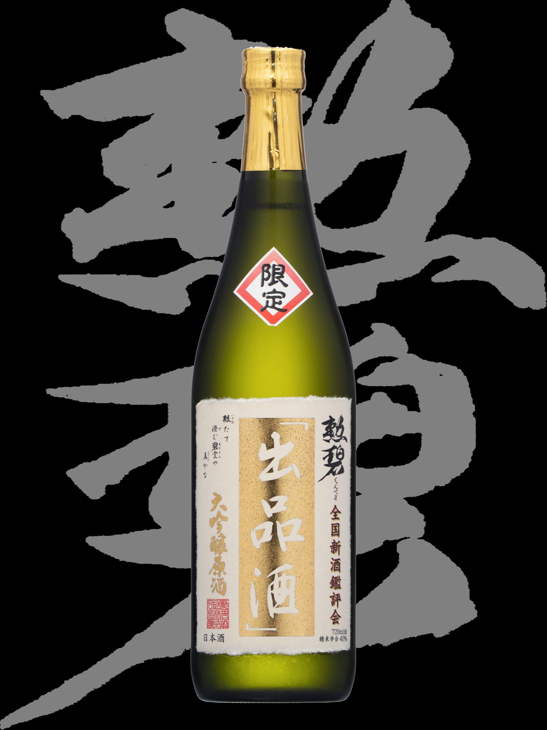 勲碧(くんぺき)「大吟醸」全国新酒鑑評会出品酒H30BY