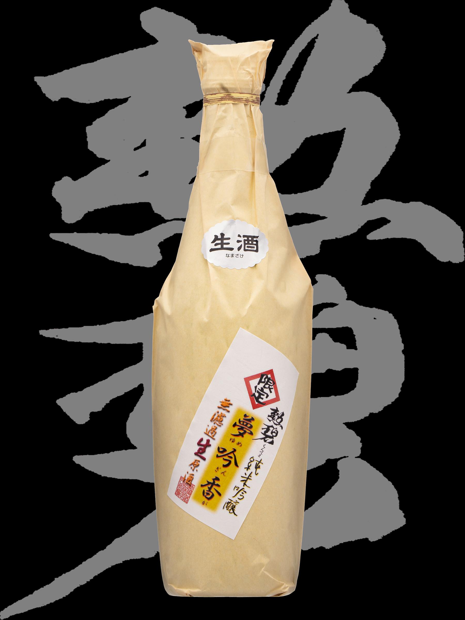 勲碧(くんぺき)「純米吟醸」夢吟香無濾過生原酒R2BY